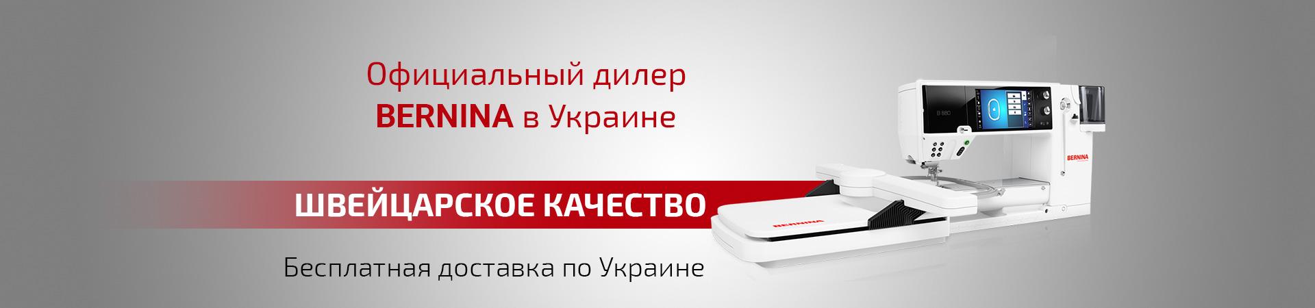 Официальное представительство BERNINA в Украине